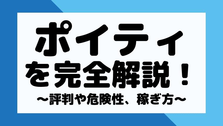 【怪しい】ポイティの安全性や評判・口コミ、稼ぎ方を徹底解説!