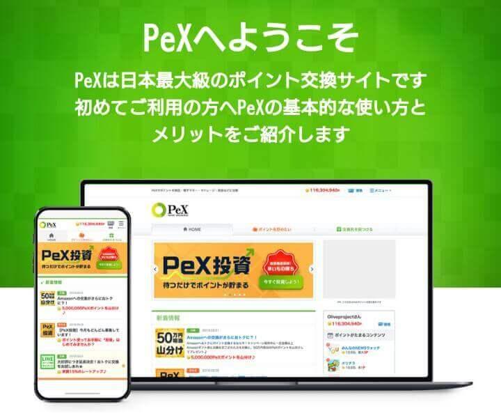 ポイント交換サイト「Pex」とは?