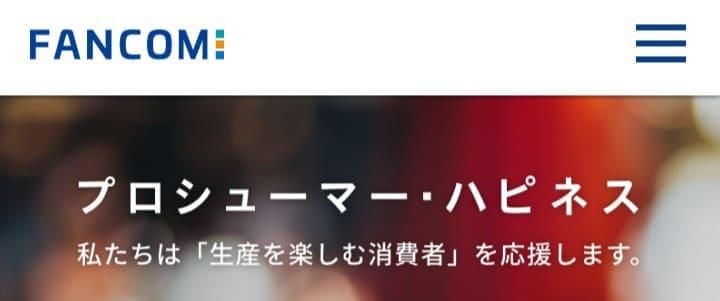 東証一部上場企業が運営