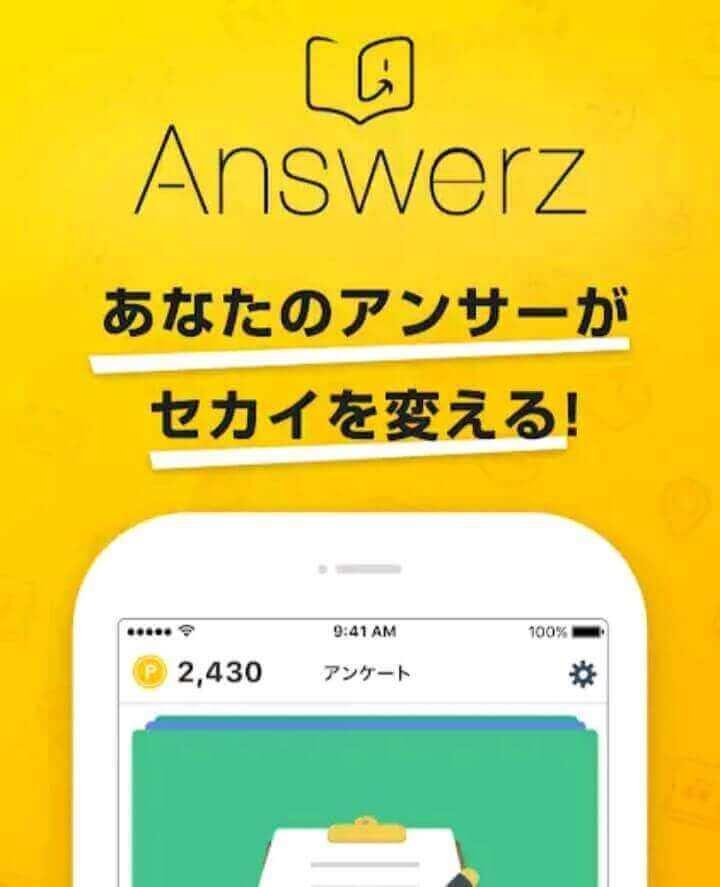 アンケートアプリ「Answerz」とは?