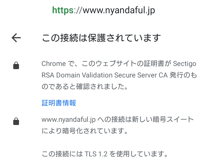 SSL/TLS(暗号化通信)を導入 懸賞にゃんダフル