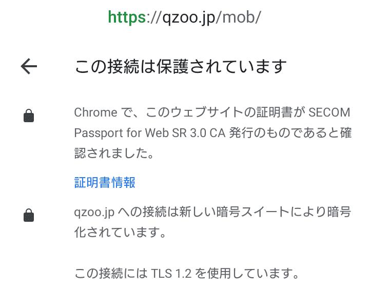 SSL/TLS(暗号化通信)を導入 Qzoo