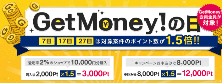 「GetMoney!の日」はポイントが1.5倍!
