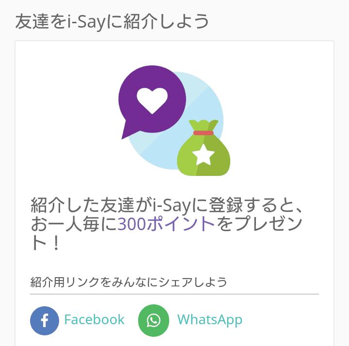 友達紹介で貯める! i-Say