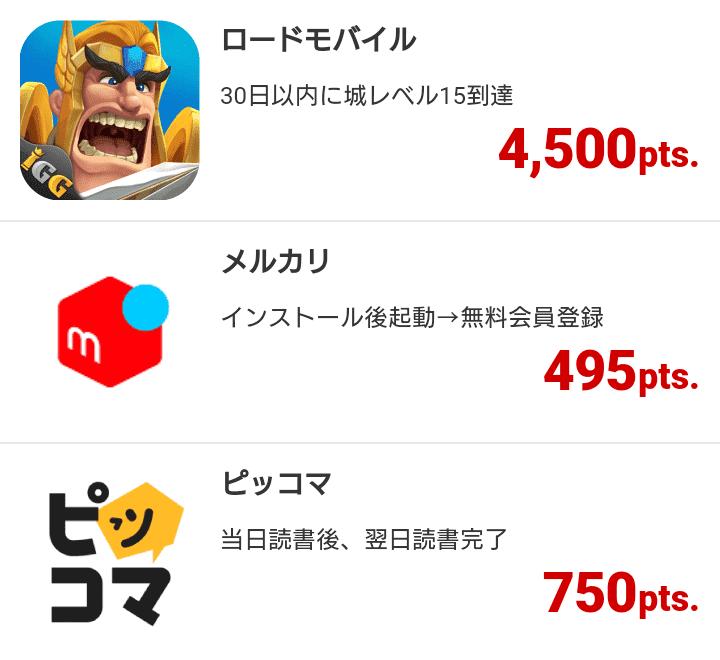 アプリのダウンロード ECナビ