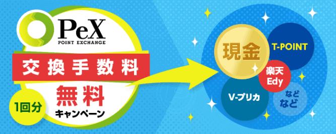 【知っトク】交換手数料を無料にする方法
