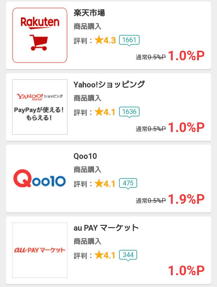 買い物(ネットショッピング)で貯める モッピー
