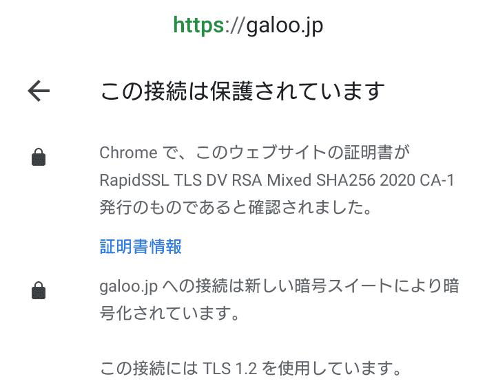 SSL/TLS(暗号化通信)の導入 POM