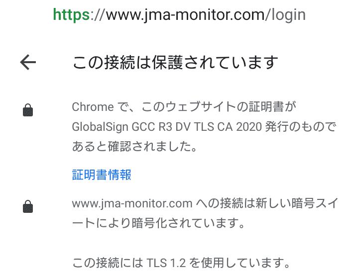 SSL/TLS(暗号化通信)の導入 JMAモニター
