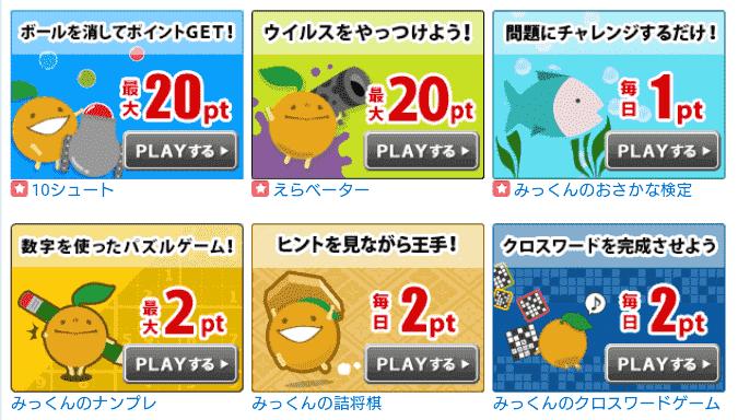ゲームで貯める フルーツメール