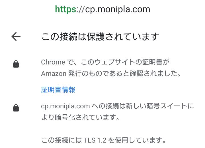 SSL/TLS(暗号化通信)を導入 モニプラ