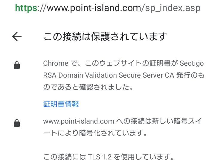 SSL/TLS(暗号化通信)を導入 ポイントアイランド