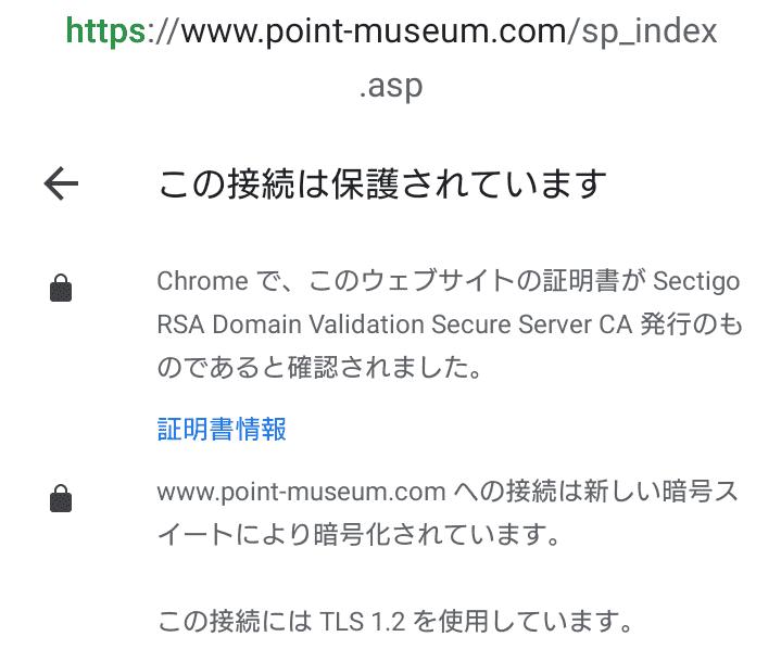 SSL/TLS(暗号化通信)を導入 ポイントミュージアム
