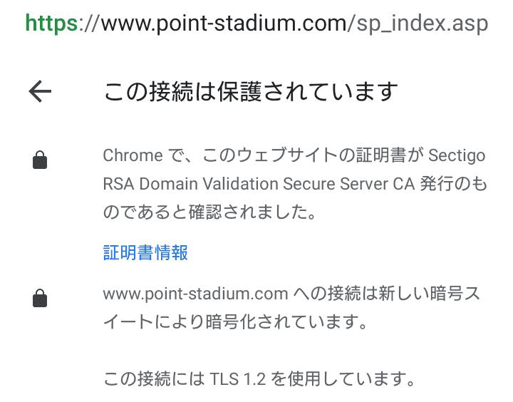 SSL/TLS(暗号化通信)を導入 ポイントスタジアム