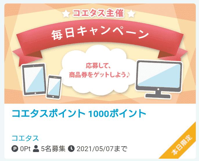 1000円分のAmazonギフト券が毎日当たる!