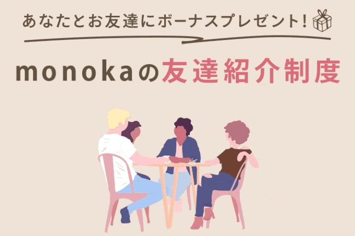 【お得】友達紹介経由で200円ゲット!