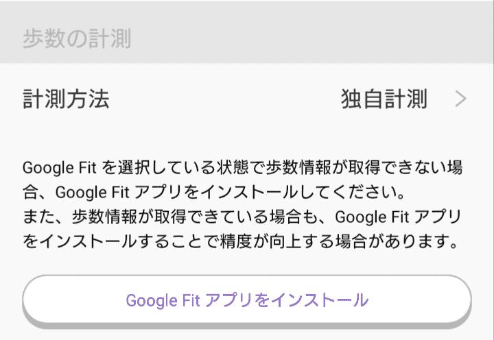 Google Fitとの連携 トリマ