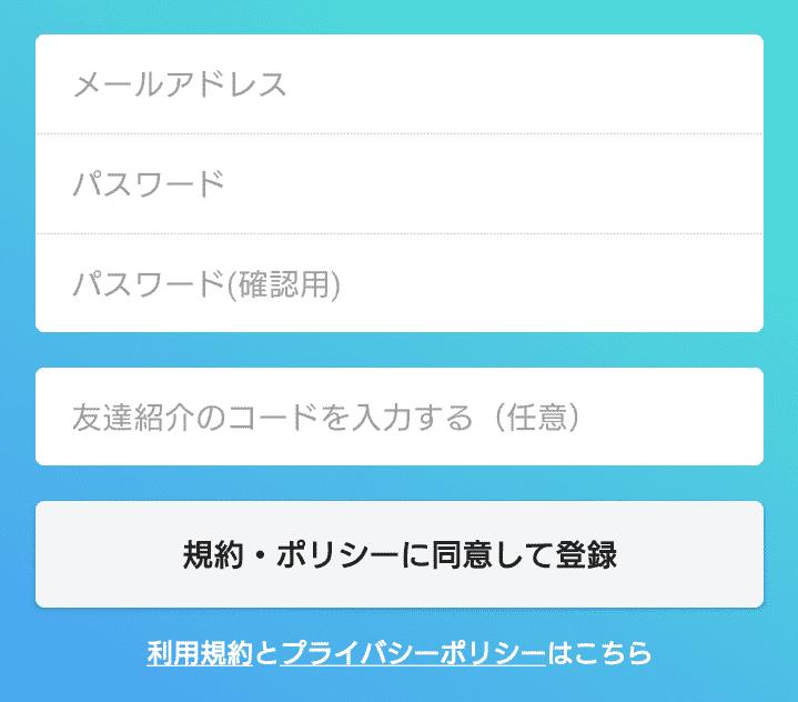 【紹介コードで100円】Bit Startの登録手順について