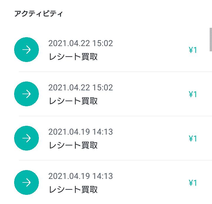 1円にしかならない?