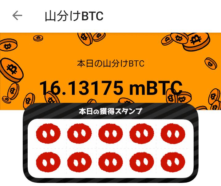 山分けBTCで貯める Bit Start