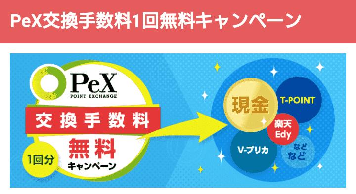 PeX交換手数料1回無料キャンペーン ECナビアンケート