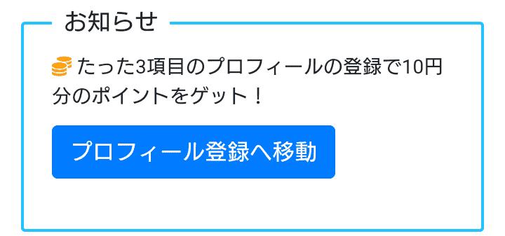プロフィール登録で10円!