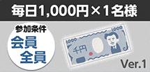 毎日1,000円シリーズ ゲットマネー