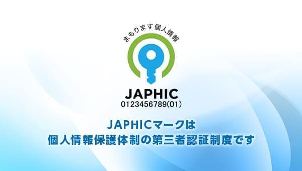 JAPHICマークの認証を取得 POM