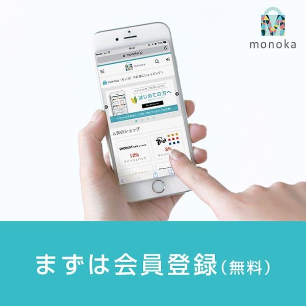 monokaの登録方法について