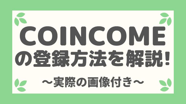 【画像付き】COINCOME(コインカム)の登録方法を徹底解説!