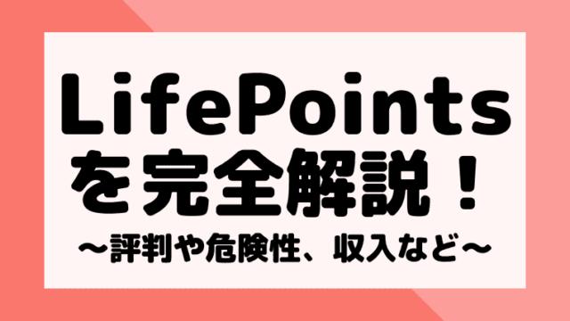 LifePoints(ライフポインツ)の危険性や評判、収入目安などを徹底解説!