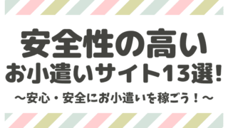 【厳選】安全なお小遣いサイト&アプリおすすめ13選!