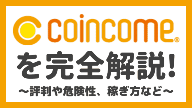 COINCOME(コインカム)の危険性や評判、稼ぎ方を徹底解説!