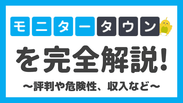 ニールセン(nielsen)モニタータウンの危険性と評判・口コミを徹底解説!