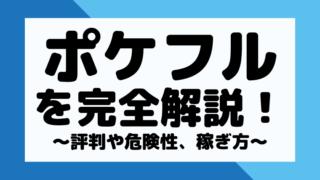 【完全版】ポケフルの危険性や評判・口コミ、稼ぎ方を徹底解説!