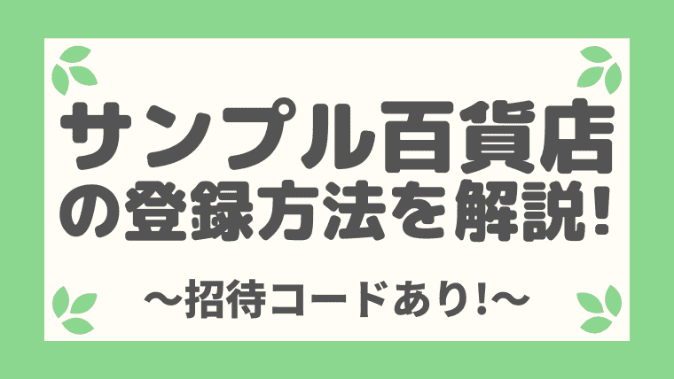 【招待コード&クーポンあり】サンプル百貨店の登録方法を画像付きで解説!