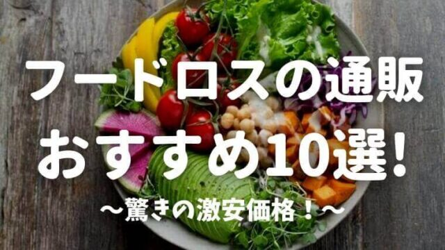 【激安】フードロス(食品ロス)を削減できる通販おすすめ10選!社会貢献とお得を両立!
