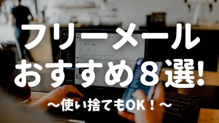 【完全無料】おすすめのフリーメールアドレス8選!使い捨てもOK!