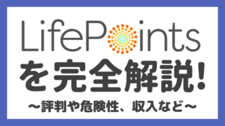 LifePoints(ライフポインツ)の危険性や評判、稼ぎやすさを徹底解説!