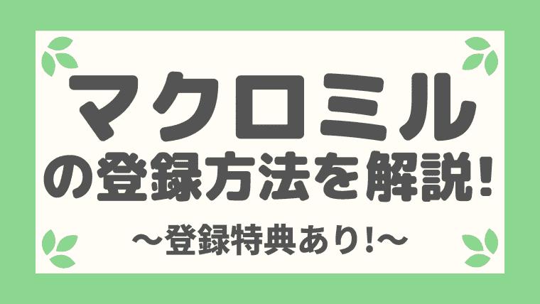 【登録特典あり】マクロミルの登録方法を画像付きで解説!