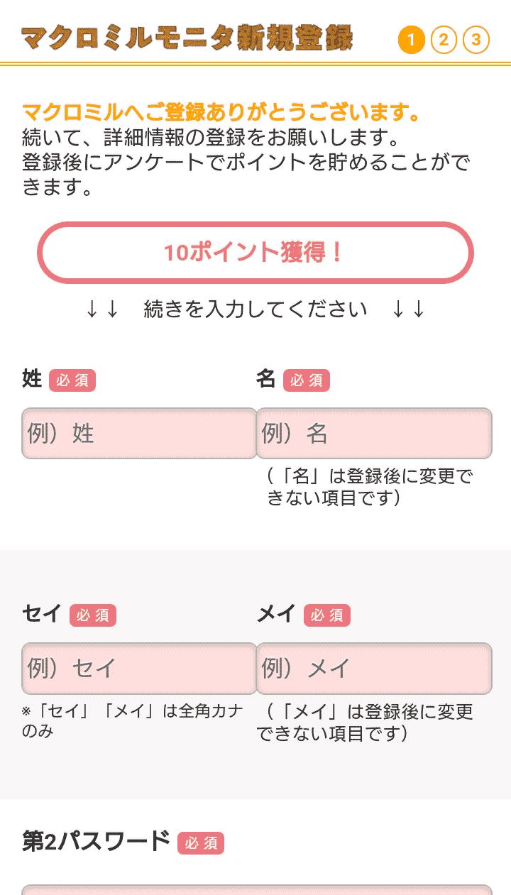【画像付き】マクロミルの登録手順を解説!