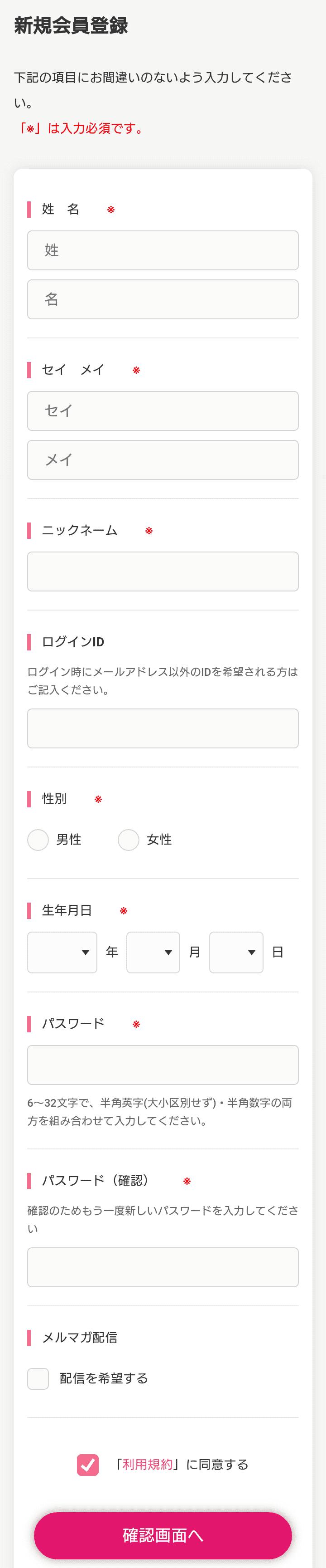 ぽいねこ(POINEKO)の登録方法