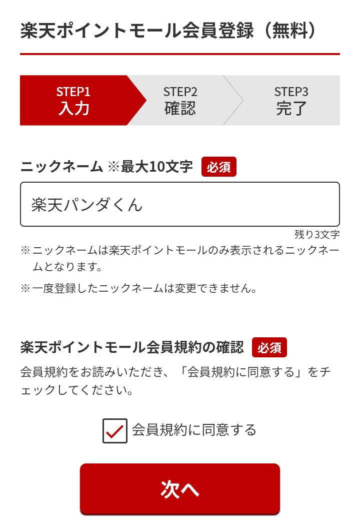 【登録特典あり】楽天ポイントモールの登録方法