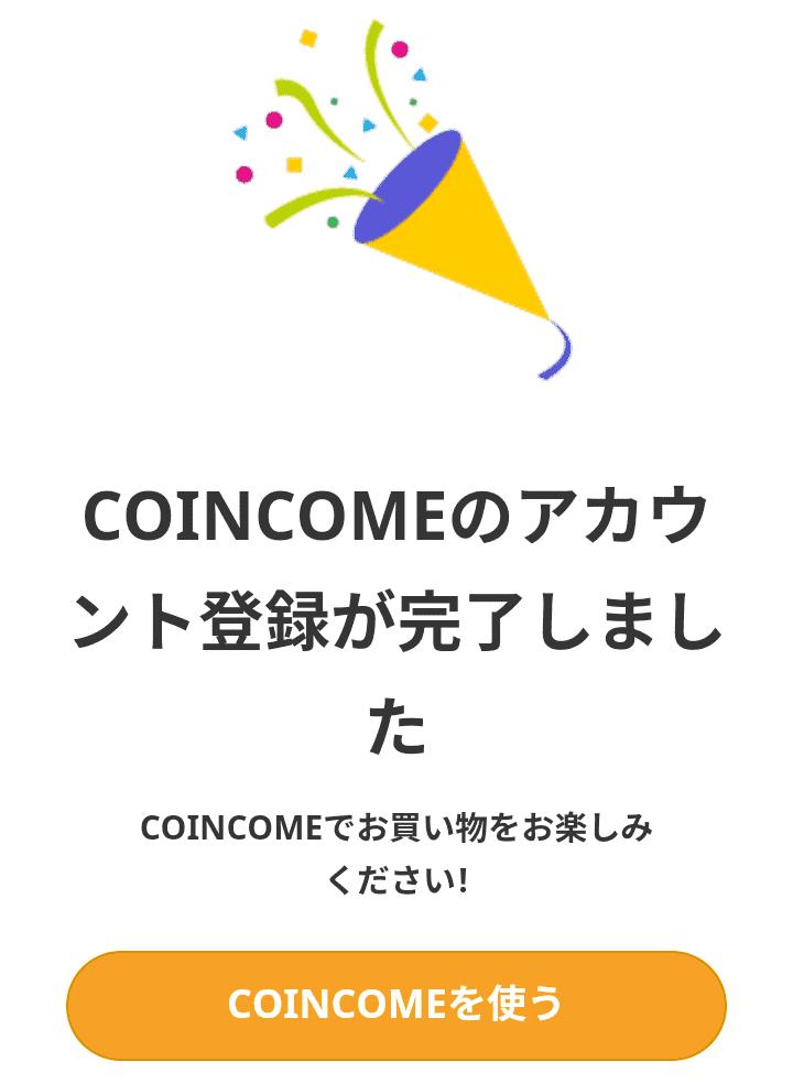 COINCOME(コインカム)の登録方法!