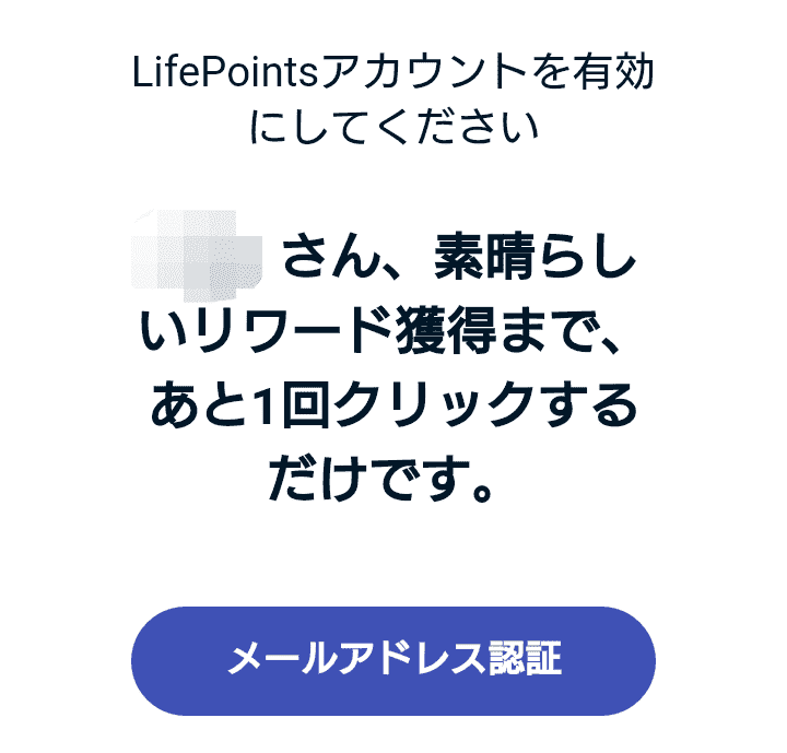 LifePointsの登録方法について