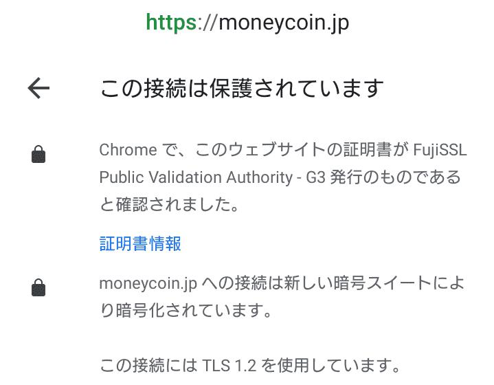 SSL/TLS(暗号化通信)を導入 マネーコイン