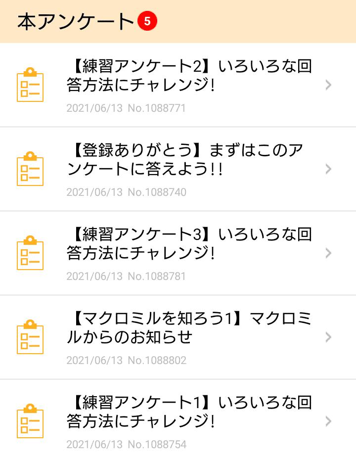 【5ステップ】マクロミルの登録手順