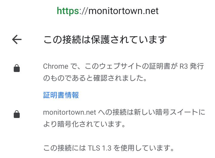 SSL/TLS(暗号化通信)を導入 ニールセン モニタータウン