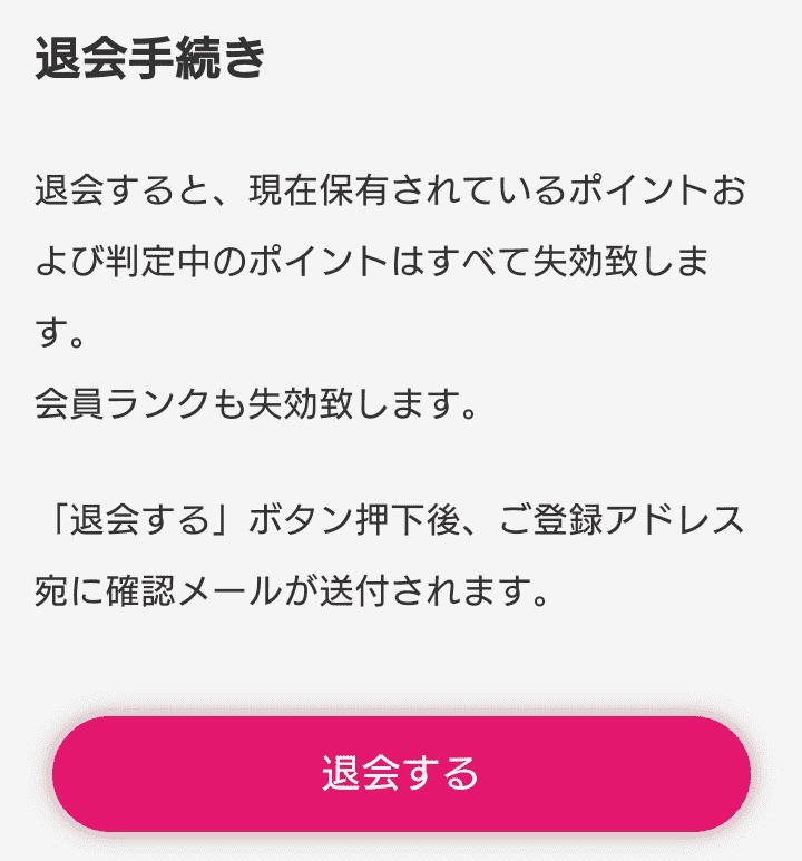 ぽいねこ(POINEKO)の退会方法