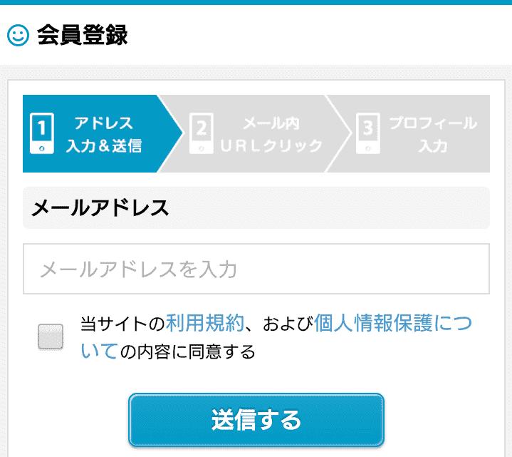 【画像付き】ポケフルの登録手順